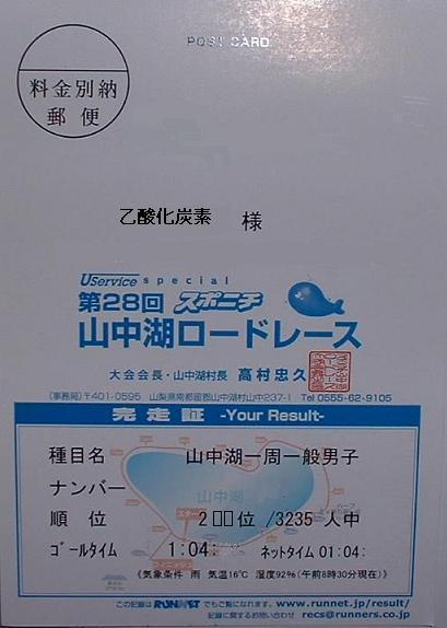 山中湖記録証.JPG